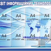 Стенд Світ Інформаційних Технологій (270307.6)