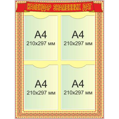 Стенд Календар Знаменних Дат (270308.2)