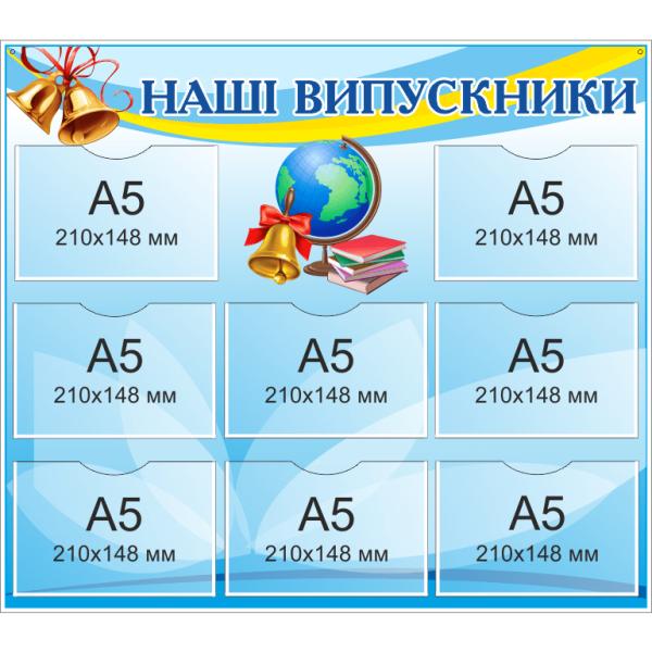 Стенд Наші Випускники (271424)