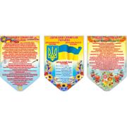 Стенд Державні символи України (270629.1)