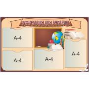 Стенд Інформація для вчителів (270201)