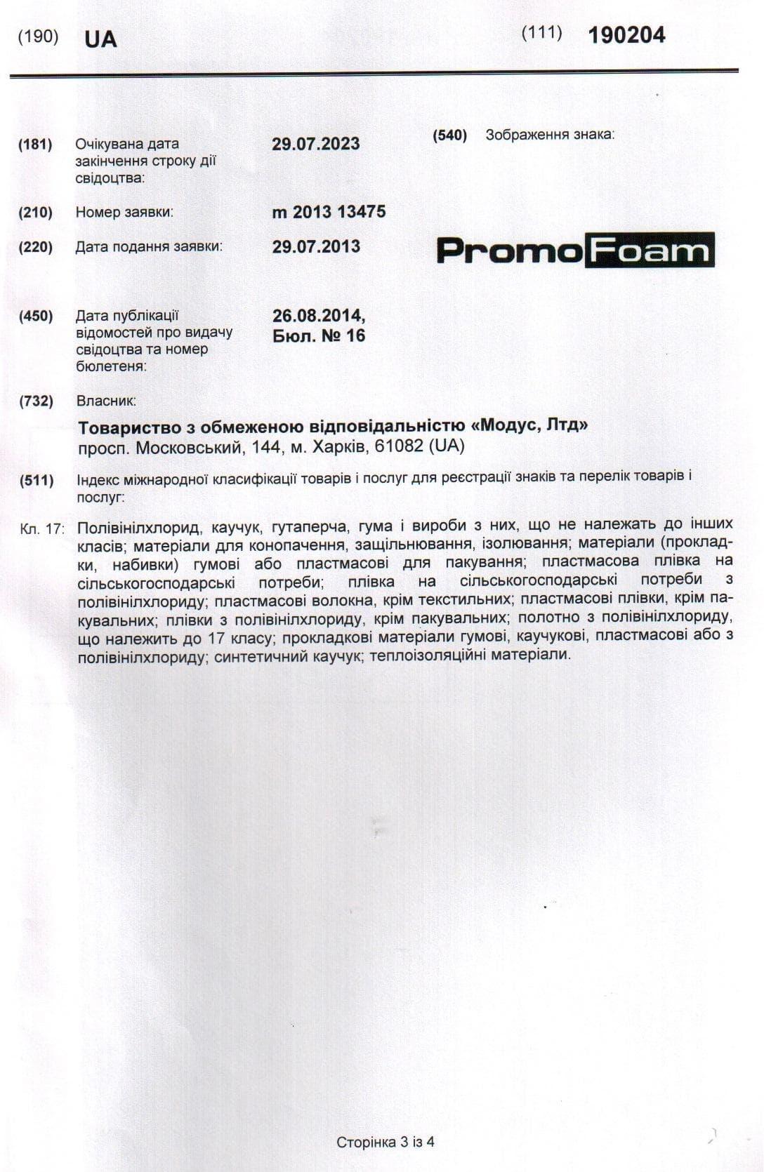 Сертифікат відповідності усім встановленим медичним критеріям безпеки