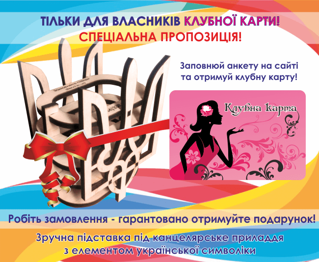 Клуб покупців інтернет-магазину стендів stend.in.ua