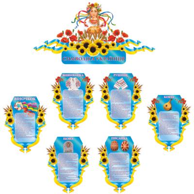 Стенд Символіка українців (270641)