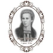 Стенд Видатні українські письменники (270319.38)