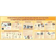 Стенд Інформаційно-довідковий куточок з питань цивільного захисту (21215.3)