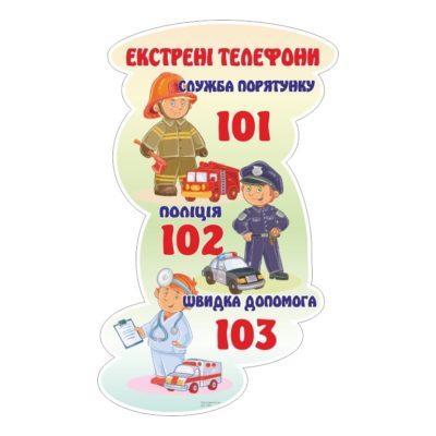 Стенд Екстрені телефони (21233)