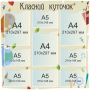 Стенд Класний куточок (270276)