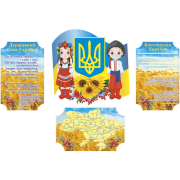 Стенд Державна символіка України (270637)