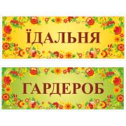 Табличка на двері (271005.3)