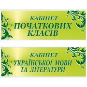 Табличка на двері (271005.5)
