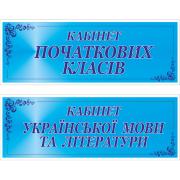 Табличка на двері (271005.6)