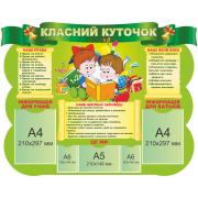 Стенд Класний куточок (270269)
