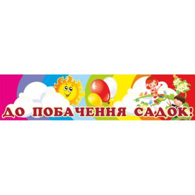 Банер До побачення садок! (271101.3)