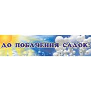 Банер До побачення садок! (271101.4)