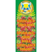 Банер Пишайся школою! (271104)
