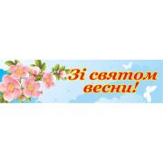 Банер Зі святом весни! (271109)