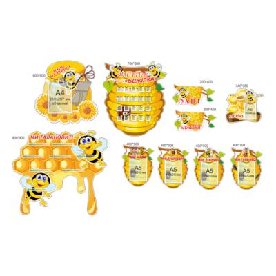 """Комплект з 10 стендів для групи дитячого садка """"Бджілка"""" (21777)"""