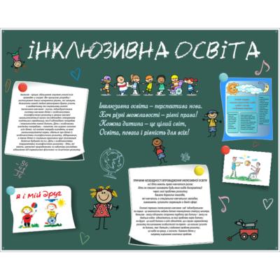 Стенд Інклюзивна освіта (270504.13)