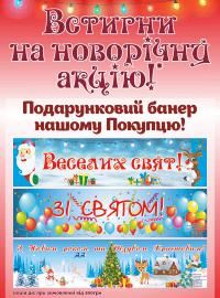 Акція: Подарунковий банер кожному нашому покупцю!