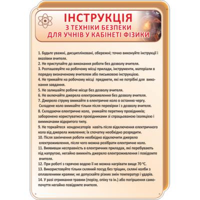 Стенд Інструкція з техніки безпеки для учнів у кабінеті фізики (270321.8)