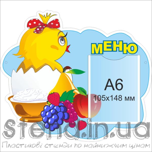Стенд Меню (20102.16)