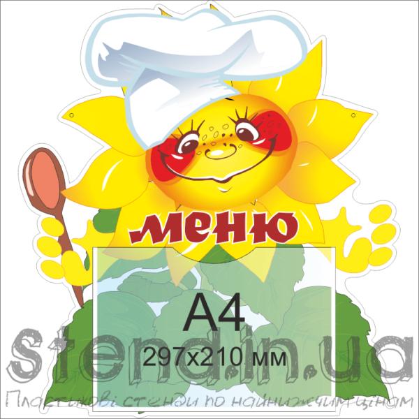 Стенд Меню (20140)