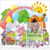 Стенд З Днем народження (20915.1)