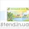 Стенд Інформаційний вісник (21001.4)