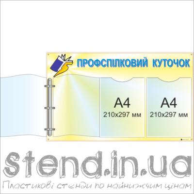 Стенд Профспілковий куточок (21006)