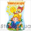 Стенд Візитка дитячого садка (21401)
