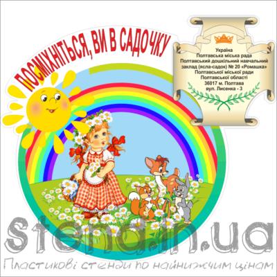 Стенд Візитка дитячого садка (21402.1)