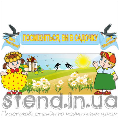 Стенд Візитка дитячого садка (21403.1)