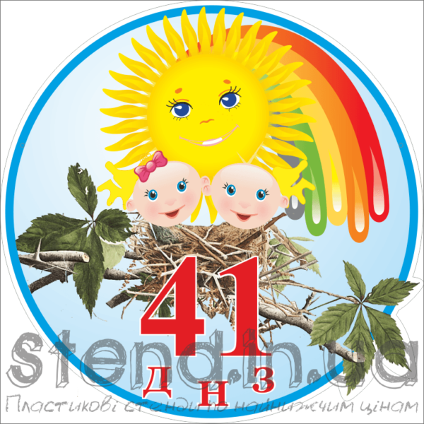 Стенд Візитка дитячого садка (21408)