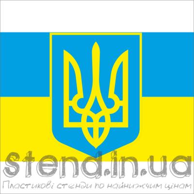 Прапор України (21509)