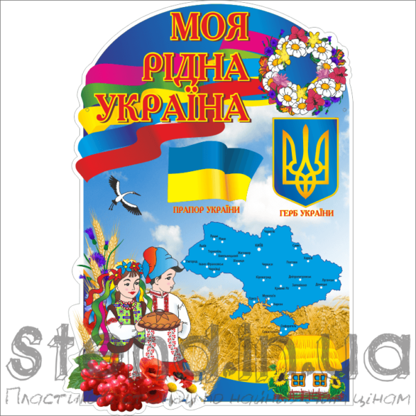 Стенд Моя рідна Україна (21566)