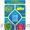 Стенд Україна - моя Батьківщина (21567)