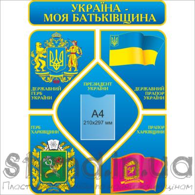 Стенд Україна – моя Батьківщина (21567)