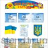 Стенд Моя країна - Україна (21568)