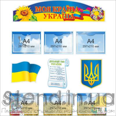 Стенд Моя країна – Україна (21568)