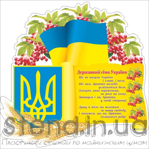 Стенд Символіка України (21571)