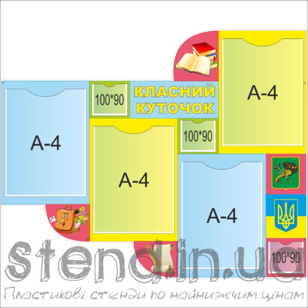 Стенд Класний куточок (270202.2)