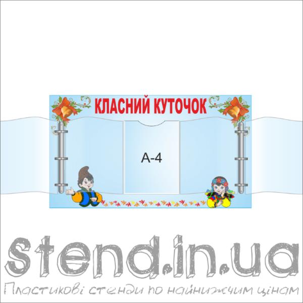 Стенд Класний куточок (270206)