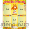 Стенд Класний куточок (270207.2)