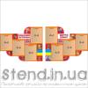 Стенд Класний куточок (270208)