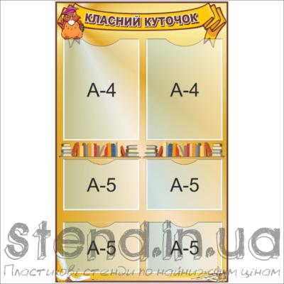 Стенд Класний куточок (270216)