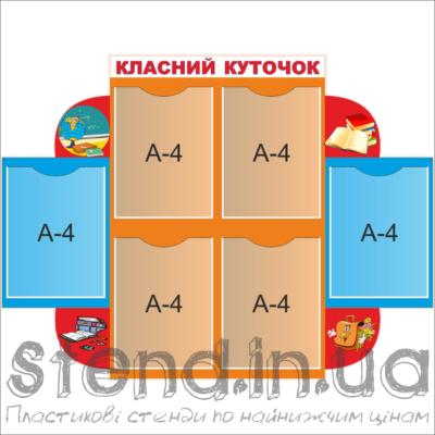 Стенд Класний куточок (270222)