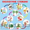 Стенд Екологічна стежина (270301.4)