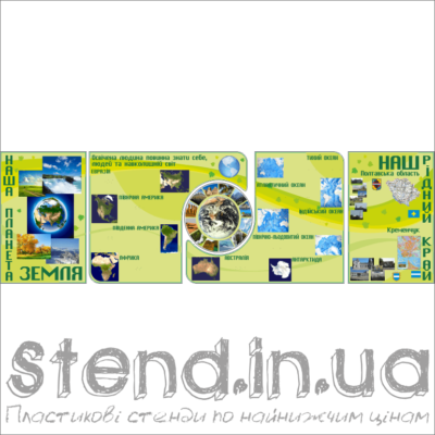 Стенд для кабінету географії (270302.10)