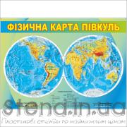 Стенд Фізична карта півкуль (270302.3)